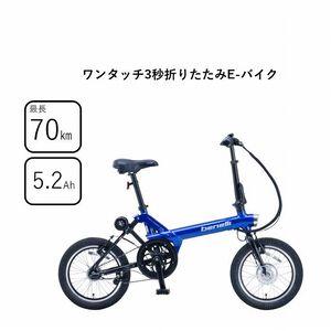 Benelli mini Fold 16 ポピュラー プラス コズミックブルー/MF16P-BL+