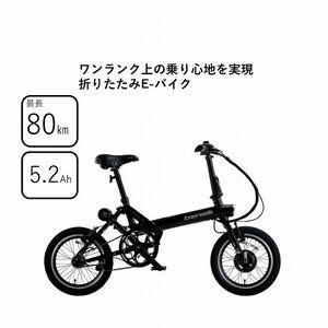 Benelli mini Fold 16 ブラック/MF16-B